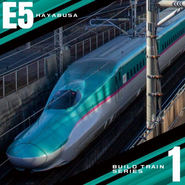 ビルドトレイン1 新幹線E5系 はやぶさ【BIKKU】|bikku|09