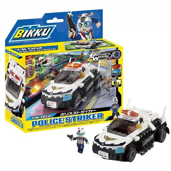 ビック(BIKKU)ビークルワールドシリーズ1ポリスストライカーVW-002 58002|bikku
