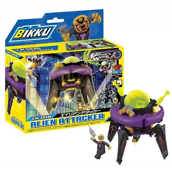 ビック(BIKKU)ビークルワールドシリーズ1エイリアンアタッカーVW-008 58008|bikku
