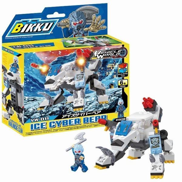 ビック(BIKKU)ビークルワールドシリーズ2 アイスサイバーベア VW-011 58011|bikku
