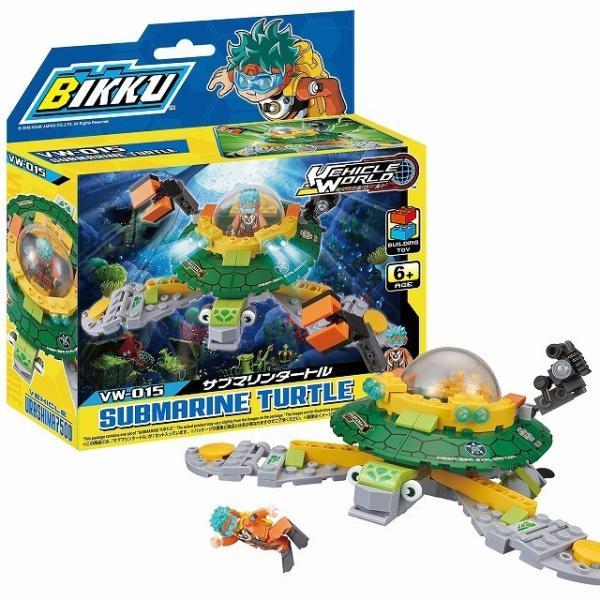 ビック(BIKKU)ビークルワールドシリーズ2 サブマリンタートル VW-015 58015|bikku