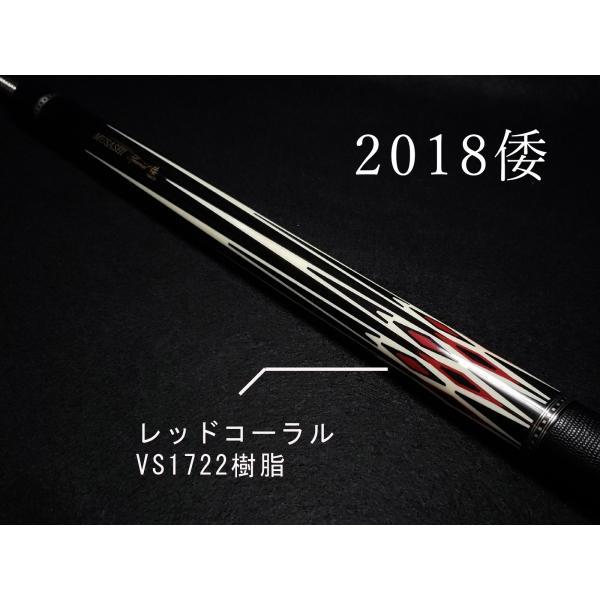 30%off  [MUSASHI] 2018全日本選手権モデル 倭 レッドコーラル ビリヤードキュー ADAM Japan ムサシ 送料無料 billiards-fox