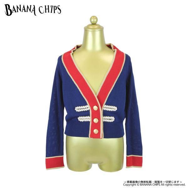 80%OFF セール 【返品・交換不 可】 BANANA CHIPS バナナチップス 子供服 ロイヤルニットカーディガン