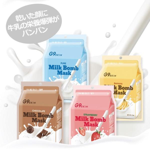 韓国コスメ [G9SKIN/G9スキン] 牛乳ボムマスク 21ml(1枚)