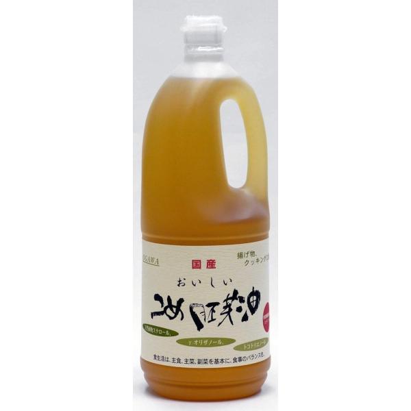 (こめ油)「米胚芽油」(米油) 1500g トコトリエノール、スーパービタミンE