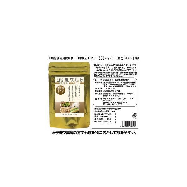 LPSサプリ リポポリサッカライド 数量限定 内容量:73g (2mLx65回分)|bio520