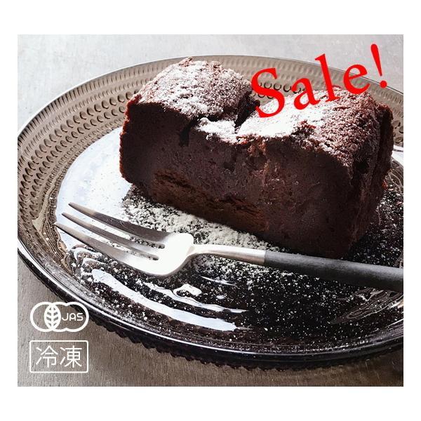 【アウトレット】有機JAS認証 大人の濃厚チョコレートケーキ (オーガニック ガトーショコラ)[300g]【冷凍便】