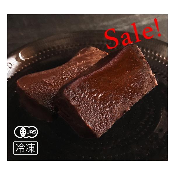 【アウトレット】有機JAS認証 シルクの舌ざわり チョコレートケーキ (テリーヌ ドゥ ショコラ)[380g]【冷凍便】
