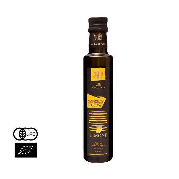 有機JAS認証 エキストラバージンレモンオリーブオイル ゾットペラ社(オーガニックオリーブオイル レモンフレーバー)イタリア産(250ml)(常温便)
