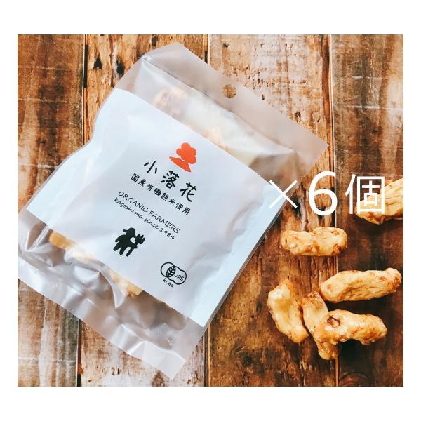 有機JAS認証 国産有機餅米使用 小落花 6袋セット (オーガニック おかき)日本産[30g×6袋]《常温便》