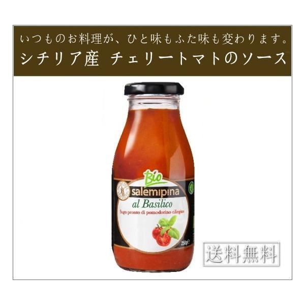 訳あり セール トマトソース サレミピーナ チェリートマトソース 250g イタリア 産 オーガニック パスタソース (常温便)セール 送料込み