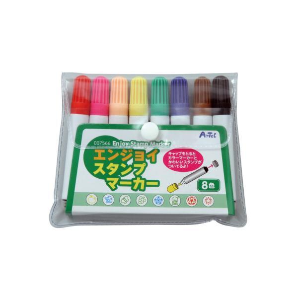 エンジョイスタンプマーカー8色 文具・コンパス・定規・はさみ・ペン