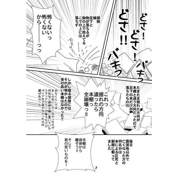 MEIWAノート事務局 / 地震がありました こでー / 051A0217