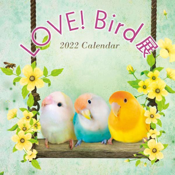 tokyoShiori  LOVE! Bird展 2022 カレンダー コザクラインコ  245A0274 ネコポス 対応可能 BIRDMORE バードモア CRAFT GARDEN 鳥用品 鳥グッズ 雑貨 グッズ
