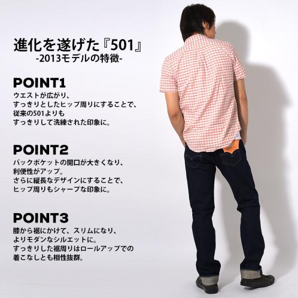 デニム ジーンズ メンズ パンツ リーバイス LEVIS 00501-1484 501 レギュラー ストレート ボタンフライ カジュアル デニム ジーンズ 人気 ブランド おしゃれ|birigo|02