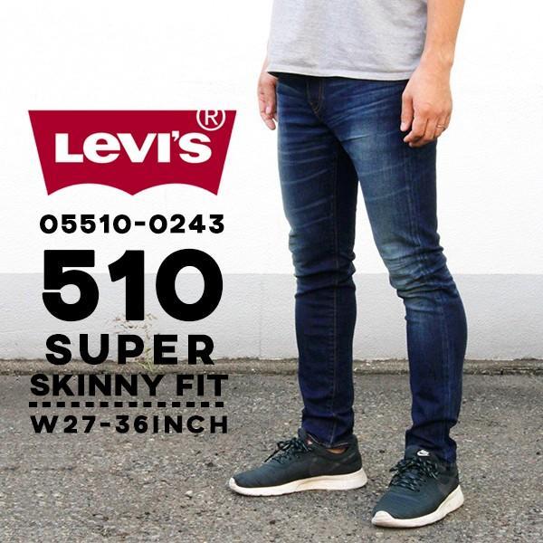 デニム ジーンズ メンズ パンツ リーバイス LEVIS 05510-02L43 510 スーパー スキニー フィット ジーンズ デニム ストレッチ スリム Levi's ブランド 細身 birigo