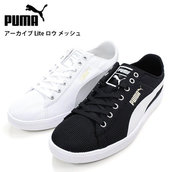 プーマ スニーカー カジュアル メンズ レディース シューズ PUMA 357647 アーカイブ Lite ロウ メッシュ|birigo