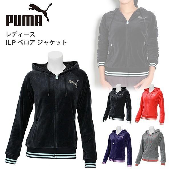 プーマ レディース カジュアル ベロア パーカー PUMA 569790 ILP ベロア フーデッド ジャケット フーディー|birigo