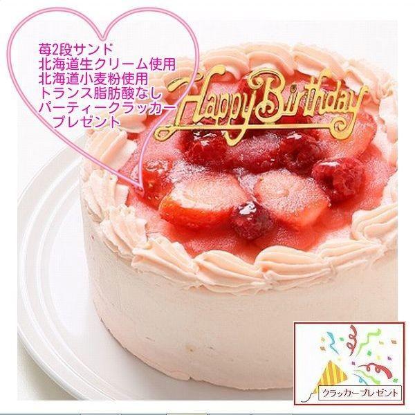 バースデーケーキ お誕生日ケーキ スイーツ ケーキ ピンク色の生クリーム苺味ケーキ8号