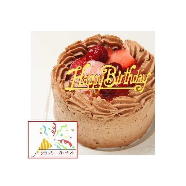 バースデーケーキ お誕生日ケーキ スイーツ ケーキ チョコ生苺ケーキ12号|birthdaycakes2004
