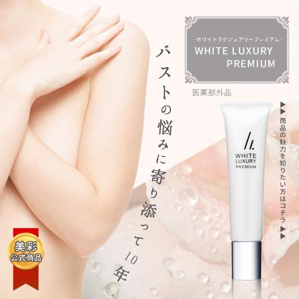 WHITE LUXURY PREMIUM(ホワイトラグジュアリープレミアム)医薬部外品 1ヶ月分(25g)