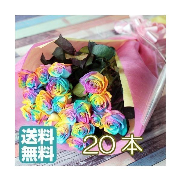 花束 薔薇 レインボーローズ 20本 虹色薔薇 花言葉 は 奇跡 お祝い ギフト プレゼント お返し