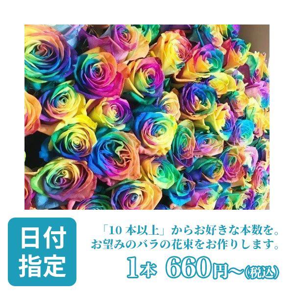 レインボーローズ 花束 10本 から お好きな本数を選んで花束に バラ 花 生花 薔薇 薔薇の花束 ブーケ プロポーズ お祝い 誕生日 ギフト プレゼント