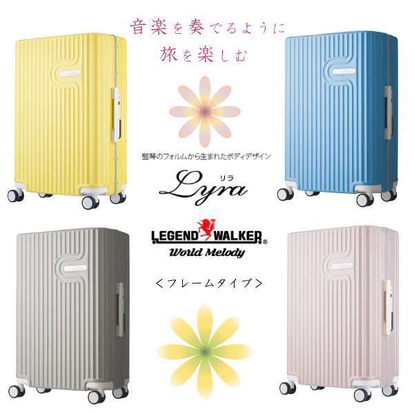 レジェンドウォーカー リラ 5105-60  (約56L)  新商品 フレーム スーツケース  四輪|bisho