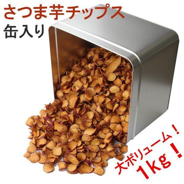 無選別・さつま芋チップス(さつまいもチップス)缶入り1kg・送料無料(のし紙不可)|bishokuc