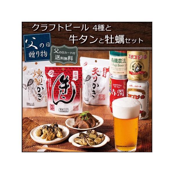遅れてゴメンね!父の日のプレゼント(ギフト)2018・クラフトビール4種 飲み比べと牛タンと牡蠣セット(お酒&おつまみ) [送料無料]|bishokuc