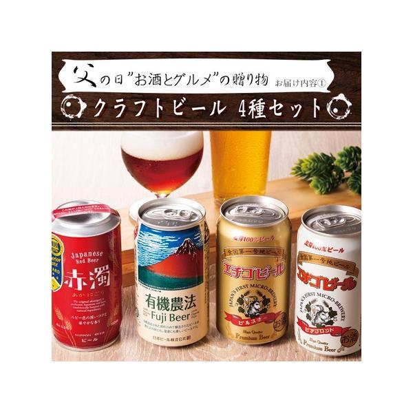 遅れてゴメンね!父の日のプレゼント(ギフト)2018・クラフトビール4種 飲み比べと牛タンと牡蠣セット(お酒&おつまみ) [送料無料]|bishokuc|02