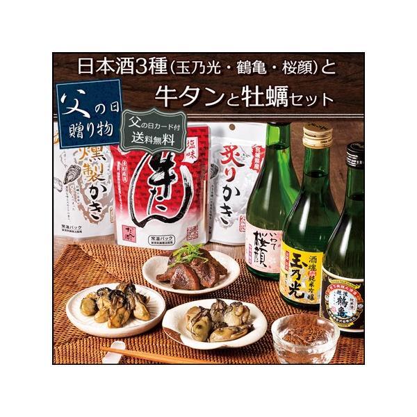 遅れてゴメンね!父の日のプレゼント(ギフト)2018・日本酒 3種 飲み比べと牛タンと牡蠣セット(お酒&おつまみ) [送料無料]|bishokuc