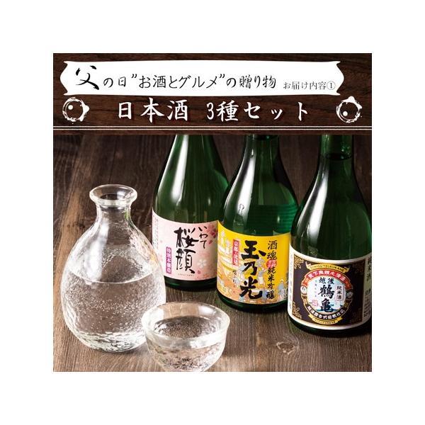 遅れてゴメンね!父の日のプレゼント(ギフト)2018・日本酒 3種 飲み比べと牛タンと牡蠣セット(お酒&おつまみ) [送料無料]|bishokuc|02