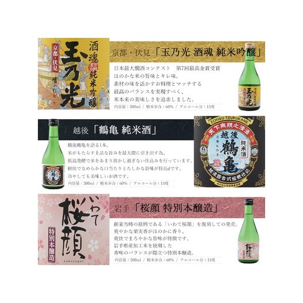 遅れてゴメンね!父の日のプレゼント(ギフト)2018・日本酒 3種 飲み比べと牛タンと牡蠣セット(お酒&おつまみ) [送料無料]|bishokuc|06