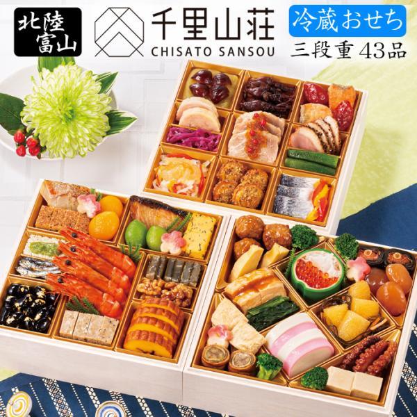 おせち 予約 2020 冷蔵おせち 富山「五万石千里山荘」おせち料理 三段重(冷蔵・盛り付け済み)|bishokuc