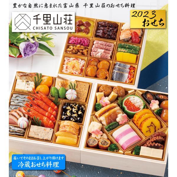 おせち 予約 2020 冷蔵おせち 富山「五万石千里山荘」おせち料理 三段重(冷蔵・盛り付け済み)|bishokuc|06