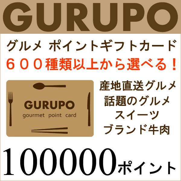 グルメ専門 ポイントギフトカード「GURUPO」 100000ポイント[カタログギフトにかわる新しいポイント交換式グルメ専門チョイスギフト][送料無料]|bishokuc