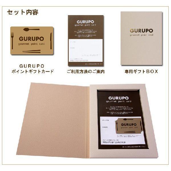 グルメ専門 ポイントギフトカード「GURUPO」 5000ポイント[カタログギフトにかわる新しいポイント交換式グルメ専門チョイスギフト][送料無料]|bishokuc|03