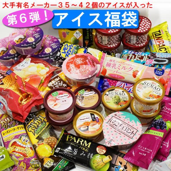アイス福袋 第3弾 大手メーカー35〜42個のアイスクリームをぎっしり詰め合わせてお届け[送料無料]|bishokuc