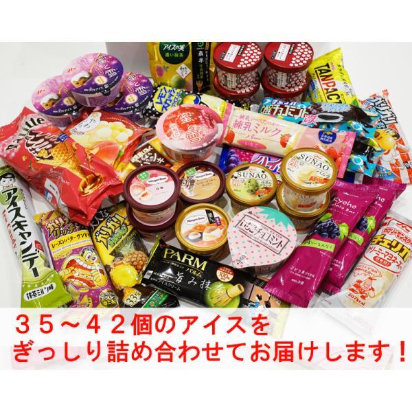 アイス福袋 第3弾 大手メーカー35〜42個のアイスクリームをぎっしり詰め合わせてお届け[送料無料]|bishokuc|03