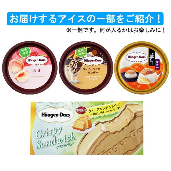 アイス福袋 第3弾 大手メーカー35〜42個のアイスクリームをぎっしり詰め合わせてお届け[送料無料]|bishokuc|06