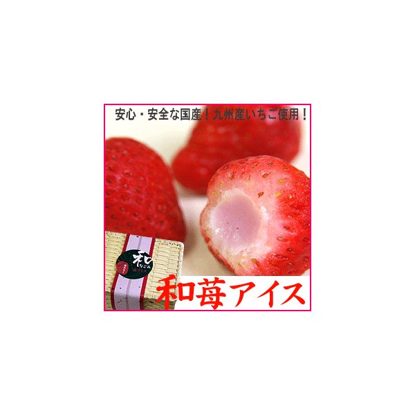 お中元ギフト2021にも! アイス  国産いちごと練乳の和苺アイス14粒・送料無料