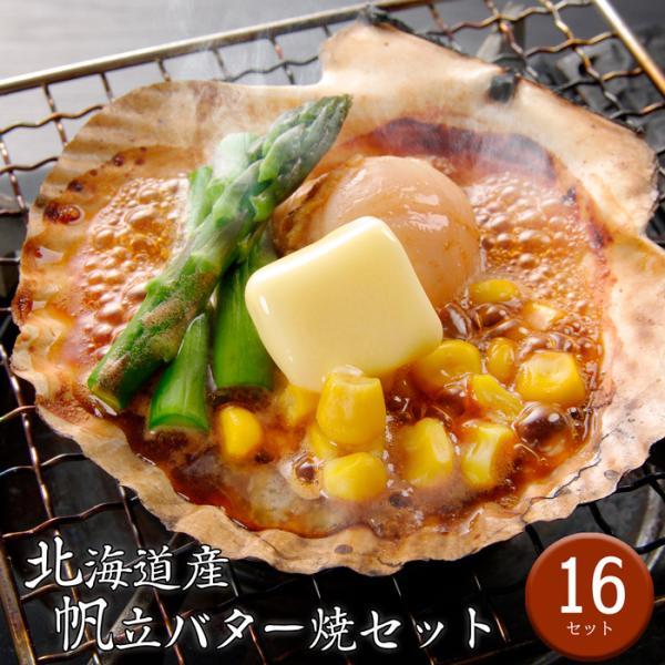 お中元ギフト2021にも! 北海道産 帆立バター焼セット (16セット) [送料無料]