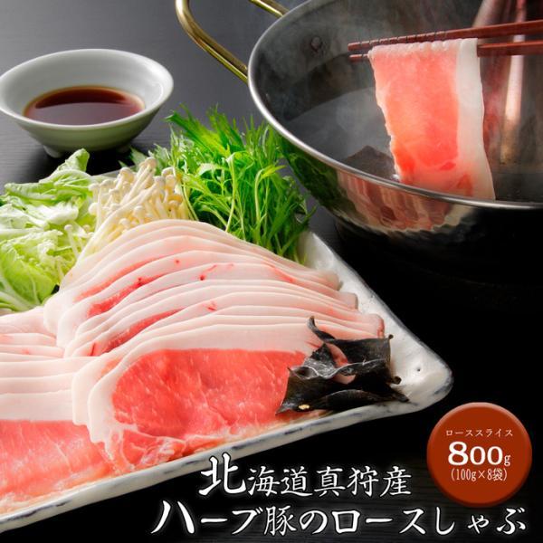お中元ギフト2021にも! 北海道真狩産 ハーブ豚のロースしゃぶ (100g×8袋) [送料無料]