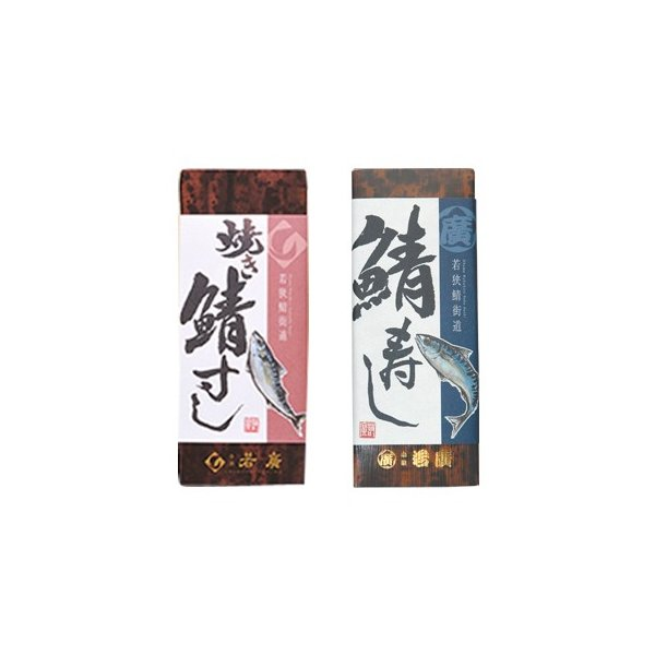 元祖!空弁の若狭小浜「若廣」 焼き鯖寿司&鯖寿司 [送料無料]|bishokuc|06
