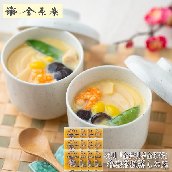 石川「金沢料亭金茶寮」冷凍茶碗蒸しの素(12袋) [送料無料]