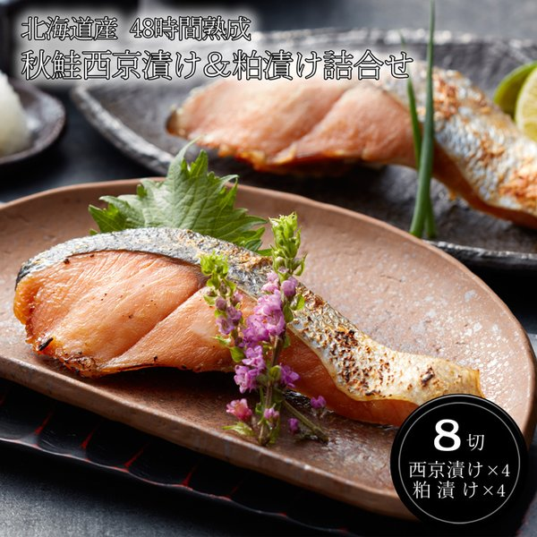 北海道産 48時間熟成 秋鮭西京漬け&粕漬け詰合せ(8切) [送料無料]