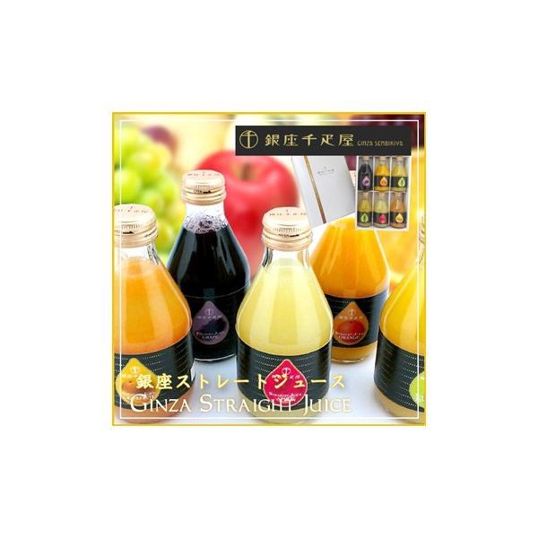 銀座千疋屋(せんびきや) 銀座ストレートジュース[送料無料]|bishokuc