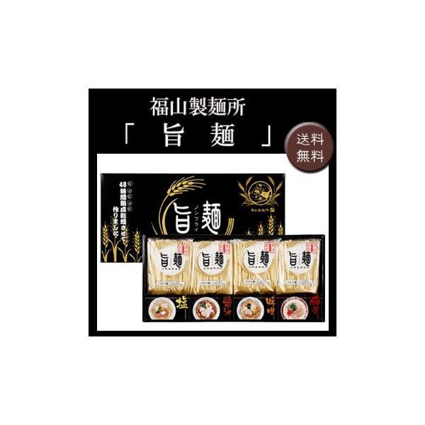 福山製麺所「旨麺」 [送料無料]|bishokuc