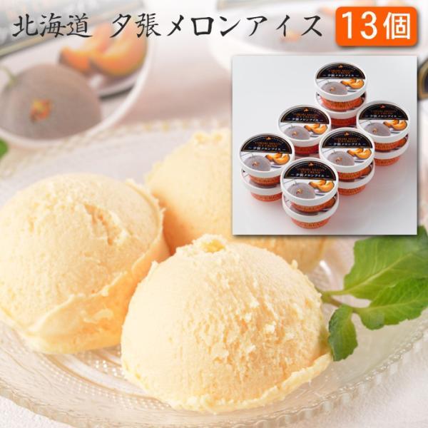 北海道 夕張メロンアイス(13個)・送料無料